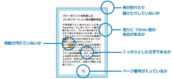 paper_image11
