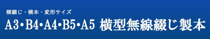 横綴じ・横本・変形サイズ A3・B4・A4・B5・A5 横型無線綴じ製本