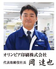 オリンピア印刷株式会社代表取締役社長岡 達也