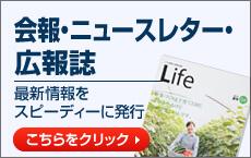 会報・ニュースレター・広報誌最新情報をスピーディーに発行!