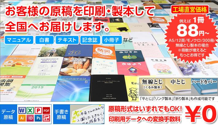 お客様の原稿を冊子に印刷・製本して全国に届けます