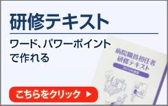 研修テキストワード・PPTで作れる!