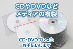 CDやDVDなどメディアの複製