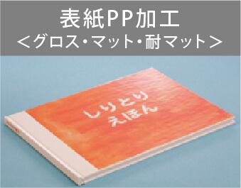 表紙PP加工