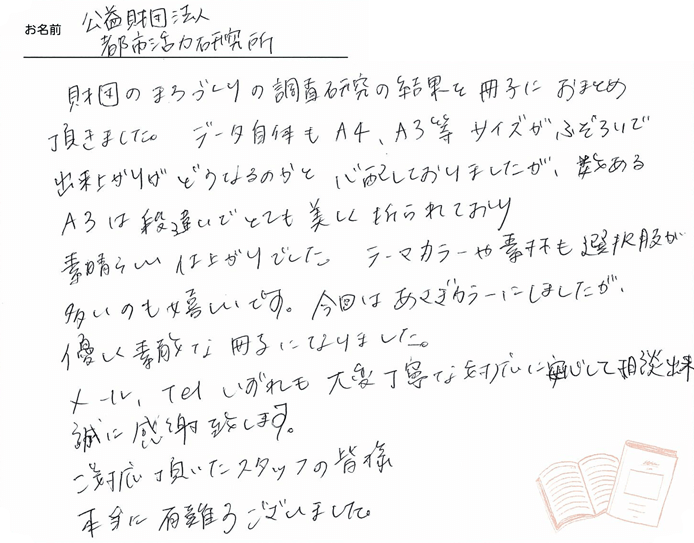 お客様から頂いたお手紙