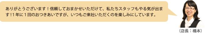 店長:橋本