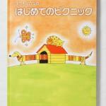 【サンプル】表紙がカラー印刷のPP貼り上製本
