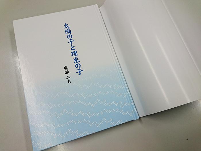 左が無線とじ、右が上製本です。表紙の色合いがきれいですね!